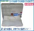 【中古】(未使用品)【フランスベッド】【クールピロー】暑い夜の必需品。冷却ゲル搭載の涼しい枕!!ニューショルダーフィットピロー クール (ハイタイプ)