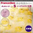 フランスベッド《まるパターン柄掛け布団カバー》寝装具抗菌・防臭《シングルサイズ》