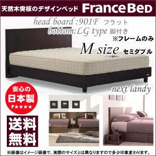 フランスベッドネスクトランディ901F脚付きボトム