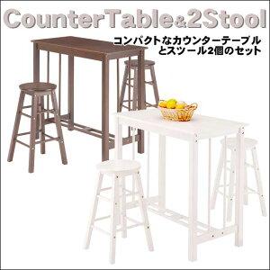送料無料 カウンターテーブル カウンターチェア カウンター3点セット テーブル×1 スツール×2 木製 ブラウンとホワイト カウンター台 コンパクト 使いやすいカウンター3点セット