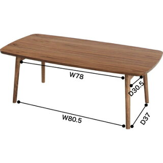 ウォールナット折りたたみテーブル天然木センターテーブル