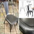 送料無料。チェア(チェアー)重ねるスタッキング、ダイニングチェアー/4脚セット販売。スチール ガーデニング 腰掛 いす ミッドセンチュリー ハンマートーン 背もたれ リプロダクト アンティーク ビンテージ レトロ A Chair TOLIXトリックス 金属製 アイアンチェア