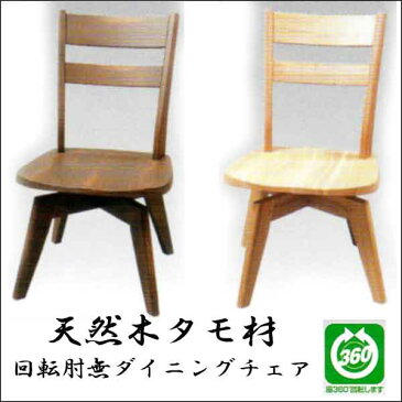 ダイニングチェア(肘(ひじ)なし座面回転式 チェアー単品)天然木 タモ材 ダイニング椅子 送料無料 厚板 集成材 無垢 食卓 食堂 セット 単品 脚