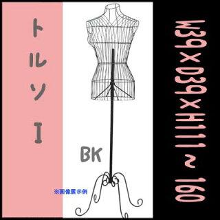 【送料無料】トルソースチール洋服型ディスプレイ黒ブラック