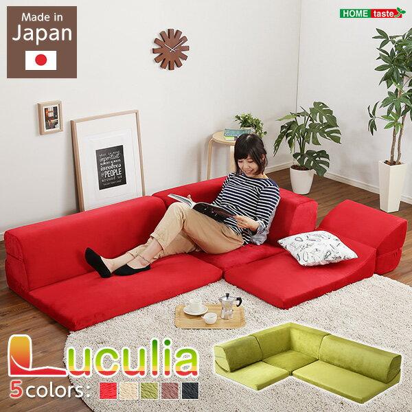 【お買い物マラソン 3月】フロアソファ 3人掛け ロータイプ 起毛素材 日本製 (5色)組み替え自由