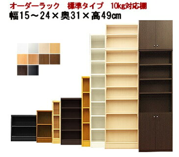 本棚 カラーボックス ラック サイズオーダーできる 本棚、キッチン収納にオーダーラック。転倒防止 シェルフ インテリア・寝具・収納・収納家具・本収納・コミック収納 (本棚 オシャレ 書棚 収納棚 薄型 2段 )壁面収納(標準)日本製 幅15〜24奥31高さ49cm