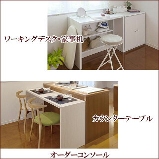 サイズオーダーできる机。キッチンや玄関にもオススメのオーダーコンソール。