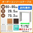 机/デスク/テーブルがサイズオーダー出来ちゃう。およそ10日で出来る。キッチンや玄関にもオススメのオーダーコンソール。カウンター/ドレッサーインテリア・寝具・収納・テーブル・コンソールテーブル・木製 テーブル 脚日本製 幅60〜90 奥行29.5 高70.2