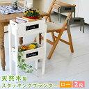 天然木製スタッキングプランター ロータイプ 2段【 黒板 鉢 箱 植物...