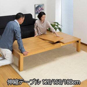 jf-2120伸縮式リビングテーブル折れ脚式