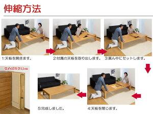 jf-2150sun-jf-2150伸縮式リビングテーブル折れ脚式幅150リビングテーブルローテーブルコーヒーテーブルおしゃれ激安かわいい
