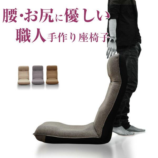 クーポンで最大1,000円OFF4/1601:59迄 座椅子ITAWARI職人が作った腰にやさしい日本製リクライニング座椅子4