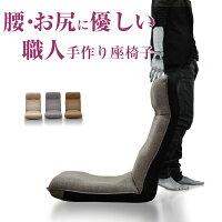 座椅子 ITAWARI 職人が作った腰にやさしい日本製 リクライニング 座椅子 41段階フリーギア+ヘッド無段階 おしゃれ コンパクト