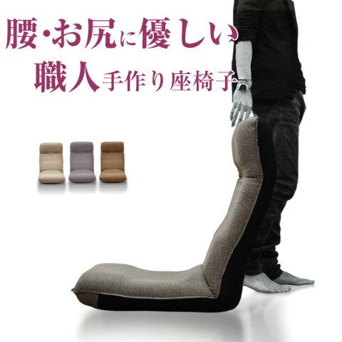 座椅子 ITAWARI 職人が作った腰にやさしい日本製 リクライニング 座椅子 41段階フリーギア+ヘッド無段階 おしゃれ コンパクト ハイバック 在宅勤務 テレワーク 在宅ワーク 父の日 プレゼント 実用的 座いす 座イス ざいす