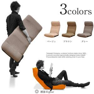 【あす楽】座椅子 itawari 職人が作った腰にやさしい いたわり座椅子 日本製 リクライニング 腰痛 おしゃれ 高級 疲れない ハイバック ゆっくりゆったり テレワーク 在宅ワーク 父の日 座いす ファニチャーワールド ランキング