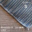 【シーリーベッド寝装品】 ビッキー ボトムスカート23脚用 (L203 / シングル)