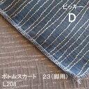 【シーリーベッド寝装品】 ビッキー ボトムスカート23脚用 (L208 / ダブル)