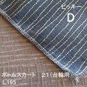 【シーリーベッド寝装品】 ビッキー ボトムスカート21台輪用 (L195 / ダブル)