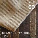 【シーリーベッド寝装品】 ケレス ボトムスカート23脚用 (L203 / セミダブル)