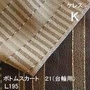 【シーリーベッド寝装品】 ケレス ボトムスカート21台輪用 (L195 / キング)