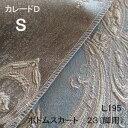 【シーリーベッド寝装品】 カレードD ボトムスカート23脚用 (L195 / シングル)