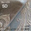 【シーリーベッド寝装品】 カレードD ボトムスカート23脚用 (L208 / セミダブル)