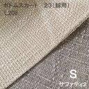 【シーリーベッド寝装品】 サファティ2 ボトムスカート23脚用 (L208 / シングル)