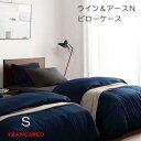 【フランスベッド寝装品】ライン&アースNシリーズ (ピローケース / シングルサイズ)