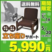 山善(YAMAZEN)座椅子立ち上がり楽々優しい座椅子(ハイバック)SKC-56H(DBR)ダークブラウン