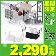 山善(YAMAZEN)水切りかご(カトラリースタンド/まな板スタンド/ふきん掛け)SMR-420