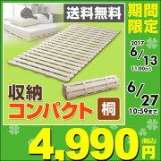山善(YAMAZEN)天然木桐ロール式すのこベッド(シングル)SRM2-S(NA)ナチュラル