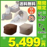 山善(YAMAZEN)ビーズクッション55cmBS30-5540(DBR)T