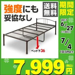 山善(YAMAZEN)シングルパイプベッドPB3-95195(BK)ブラック