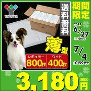山善(YAMAZEN)1回使い捨て薄型ペットシーツ(レギュラー800枚)/(ワイド400枚)GPS-800R/GPS-400W