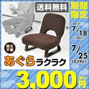 座椅子あぐら座椅子AGR-45(DBR)ダークブラウン