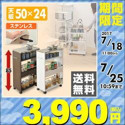 山善(YAMAZEN)ステンレス天板すき間キッチンワゴンSSW-24