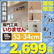 山善(YAMAZEN)水で貼れる壁紙のり付き53×34cm10枚セット