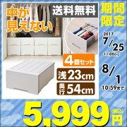 サンカ(SANKA)4個組浅型ベッド下収納ボックス引き出しFS-23MWH