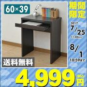木製パソコンデスクSLS-7560D(DBR)ダークブラウン