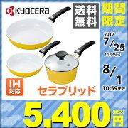 京セラ(KYOCERA)セラブリッドフライパンソースパン3点セット(IH・オール熱源対応)セラブリッドソースパン(18cm)/セラブリッドフライパン(20cm)(26cm)CFND-3C-WYLレモンイエロー