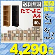 山善(YAMAZEN)カラーボックスA44段幅40高さ145CAB-1440