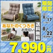 山善(YAMAZEN)くつろぎリクライニング座椅子リクライニングチェアロータイプWRC-63L