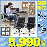 山善(YAMAZEN)サイバーコムレザーアームチェアMML-303