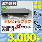 山善(YAMAZEN)テレビ回転台(幅80)GKE-800(SBK)シャイニーブラック