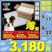 山善(YAMAZEN)1回使い捨て薄型ペットシーツ(レギュラー800枚)/(ワイド400枚)/(スーパーワイド200枚)