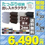 山善(YAMAZEN)収納ボックスフタ付きオープンボックスワイド深型3個組キャスター付きYOBW-M*3C