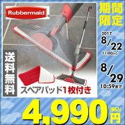 ラバーメイド(Rubbermaid)スプレーモップ交換用ウェットパッド付きのお得なセット1M15JSET