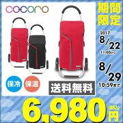 COCORO(ココロ)ショッピングカート折りたたみ(保冷保温)キャリー軽量保冷3層ネオ