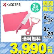 京セラ(KYOCERA)キッチン3点セット(セラミックナイフ/セラミックピーラー/キッチンボード)GF-302-PKピンク