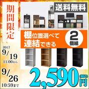 山善(YAMAZEN)2個組棚位置選べるカラーボックス3段CFB-3*2